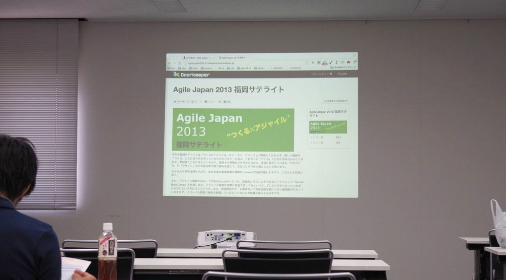 REPORT:Agile Japan 2013 福岡サテライト