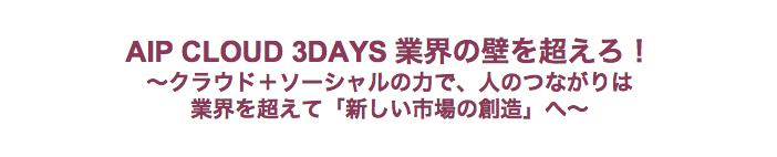 12月6日から3日間にわたって「AIP CLOUD 3DAYS- 3nd Season-」