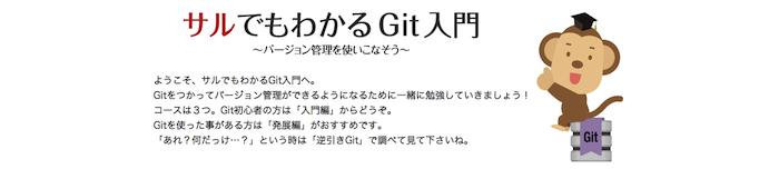 ヌーラボ、タスクマネージメントツール(プロジェクト管理ツール)のBacklogがGit対応!