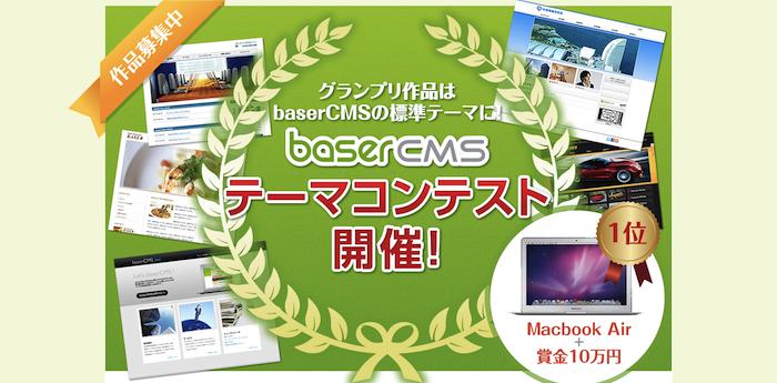 baserCMS、1位にはMacbook Air!テーマコンテストを開催