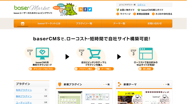 baserCMS、デザインテンプレート制作者やプラグイン開発者が有償販売を行えるbaserマーケットを公開