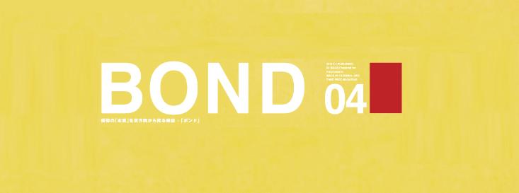 明星和楽 x BOND: BOND第4号、大名や今泉の素敵なお店役300店舗にて「覚悟」の配布開始