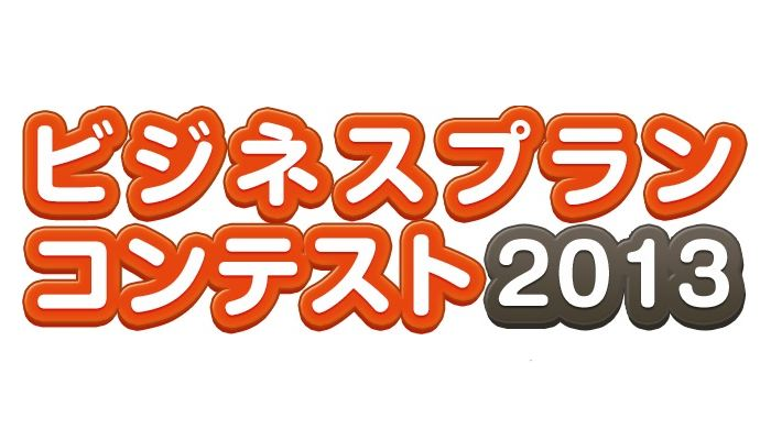 締め切りは2月28日 福岡市、ビジネスSNS「intely」、サイバーエージェント・ベンチャーズが共同で行うビジネスプランコンテスト