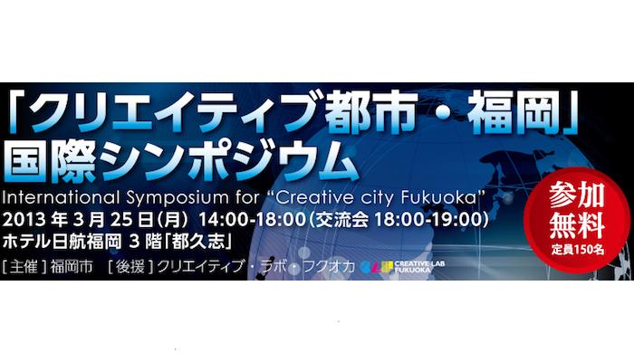 日本のコンテンツの魅力と可能性 「クリエイティブ都市・福岡に関する国際シンポジウム」開催