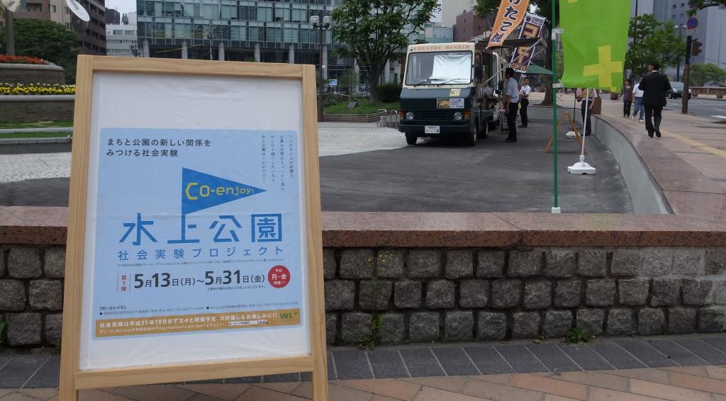 REPORT:Co-enjoy! 水上公園社会実験プロジェクト