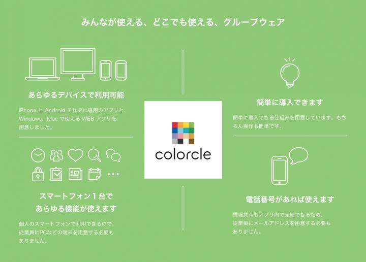 colorcle2