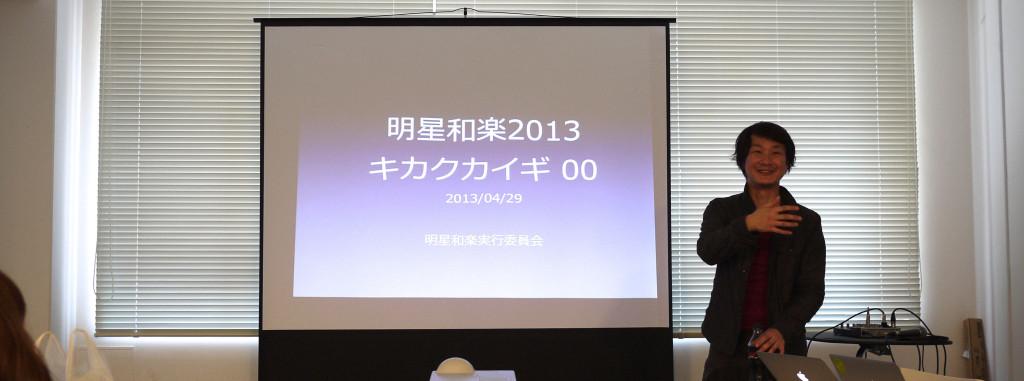【レポート】明星和楽2013 - キカクカイギ 00