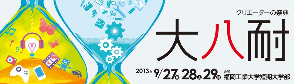 本日から3日間開催!9月27,28,29日は『大八耐』