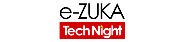 ソフトウェア技術者のための勉強&交流会 e-ZUKA Tech Night Vol.3 は6月21日に開催