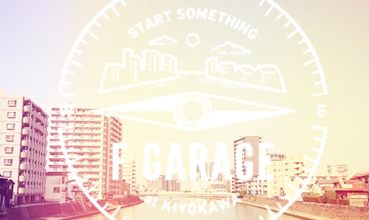 「清川をニューヨーク・ブルックリンのような場所にしたい」 DIYなスペースが誕生、その名は『F GARAGE』