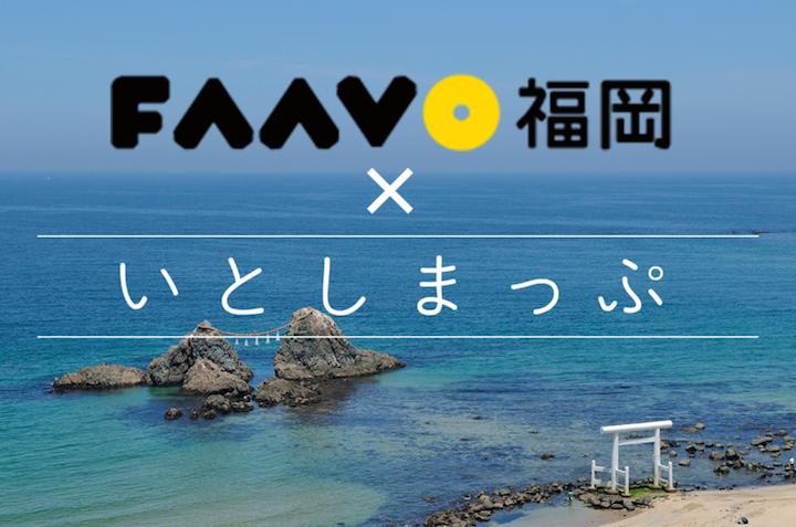 福岡県糸島エリアの観光ガイドの「いとしまっぷ」がクラウドファンディングで支援を募り中ですよ