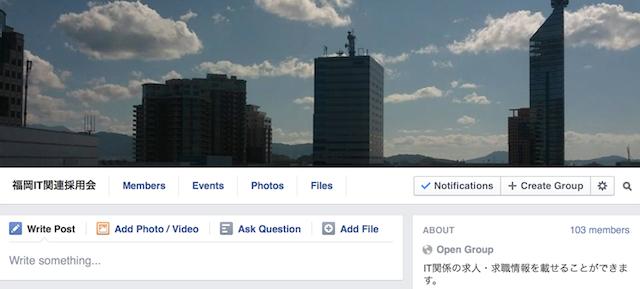 参加しておくべき福岡IT関連の勉強会と採用情報をシェアするためのFacebookグループ