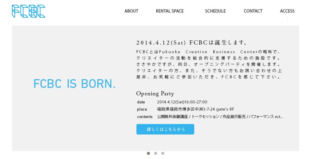 ゾウさんが好きです でも福岡クリエイティブビジネスセンターのほうがもーっと好きです