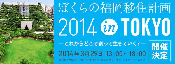 第1回たまには福岡移住計画について真剣に考えてみよう会議