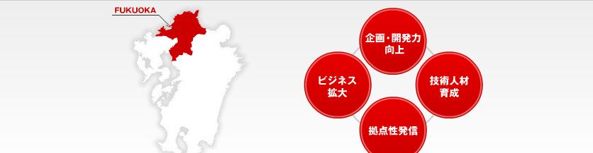 福岡県、福岡コンテンツ産業振興会議と福岡県Ruby・コンテンツビジネス振興会議を統合