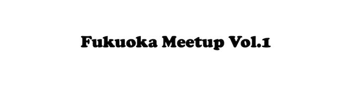 Fukuoka Meetup Vol.1:「仲間を見つけて何かを始める」をテーマに家入一真×一ツ木崇之×小笠原治によるセッション