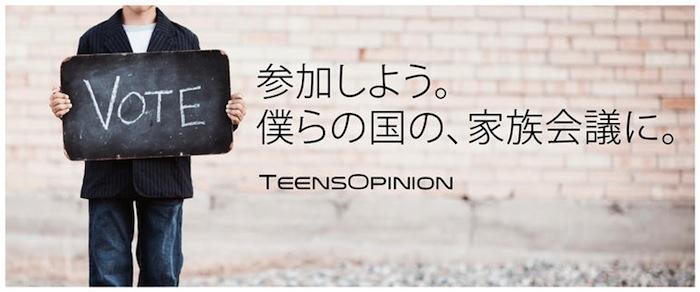 10代のネット疑似選挙「Teen's opinion」、高校生起業家 @tkmivj が立ち上げ