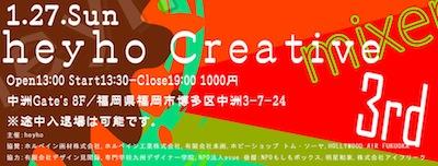 heyho-creative-3rd-2