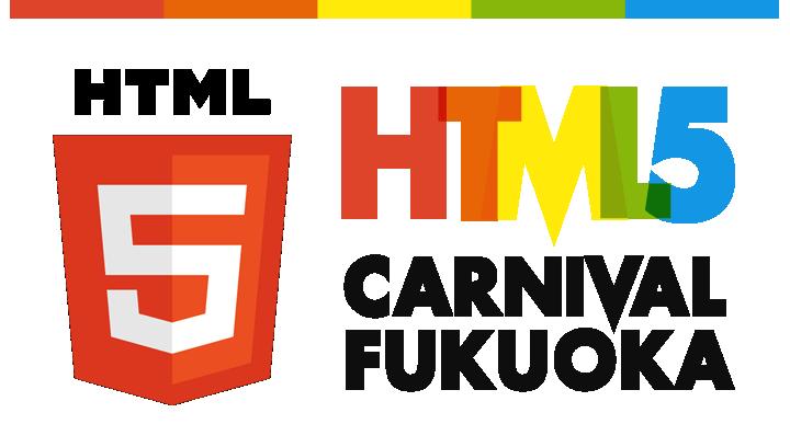 HTML5カーニバルや!HTML5カーニバル祭りや!!
