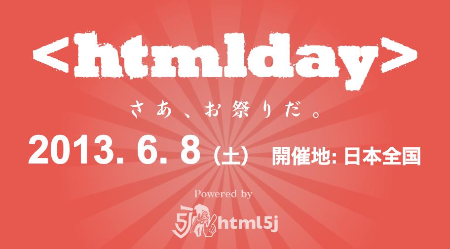 REPORT:<htmlday> 2013 福岡の3イベントをまとめてレポート!