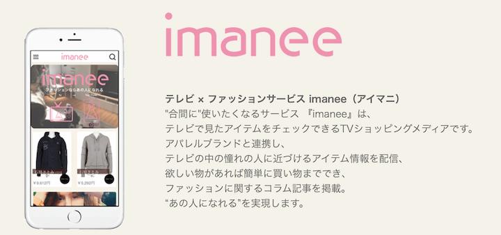 ニューワールド、テレビで見たアイテムをチェックできるTVショッピングメディア「imanee(アイマニ)」を公開