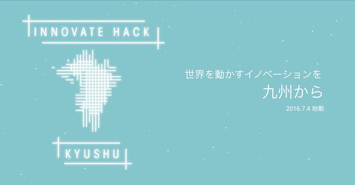 世界を動かすイノベーションを九州から、ハッカソンイベント「イノベート・ハブ 九州」