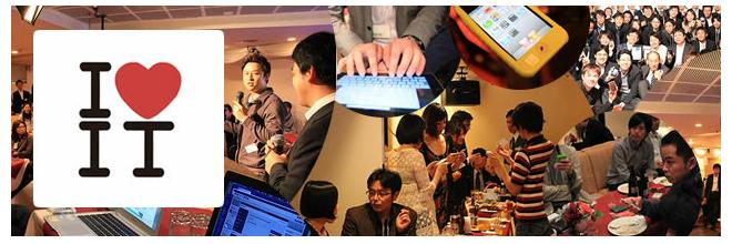 10月10日はIT飲み会に、佐賀県武雄市長が登場