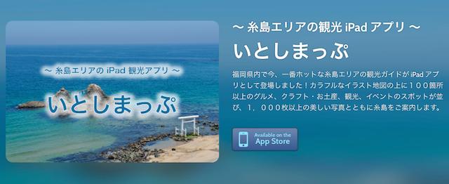 福岡県糸島エリアの観光ガイドiPadアプリ「いとしまっぷ」は「バスをさがす 福岡」の夢を見るか?