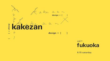 6月15日 東京 × 福岡なクリエイティブイベント「kakezan vol.1 in fukuoka」開催