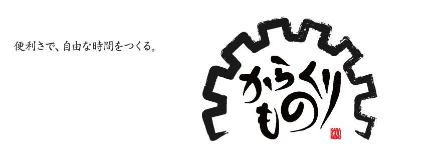 karakuri_logo