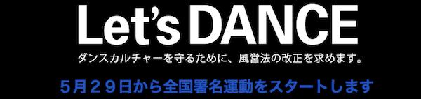 Let's DANCE 署名推進委員会がダンスカルチャーを守るために5月29日から全国署名運動をスタート