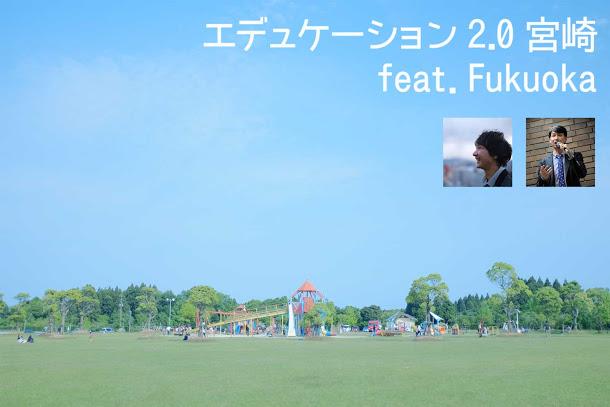 2014年7月18日に宮崎にて「エデュケーション 2.0 宮崎 feat.福岡」が開催