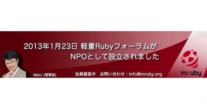 NPO法人軽量Rubyフォーラムが設立されてたって知ってた?
