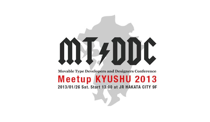 2013年1月26日にMovable Typeのユーザーカンファレンス「MTDDC Meetup KYUSHU 2013」が開催