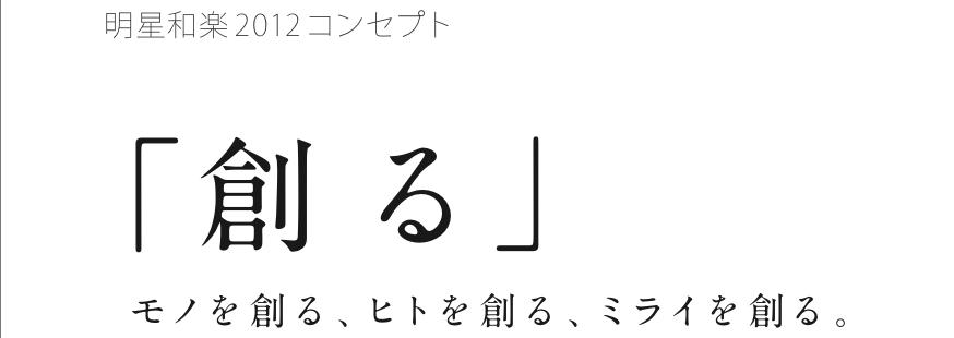 今年の明星和楽は9月8日から2日間だよ!