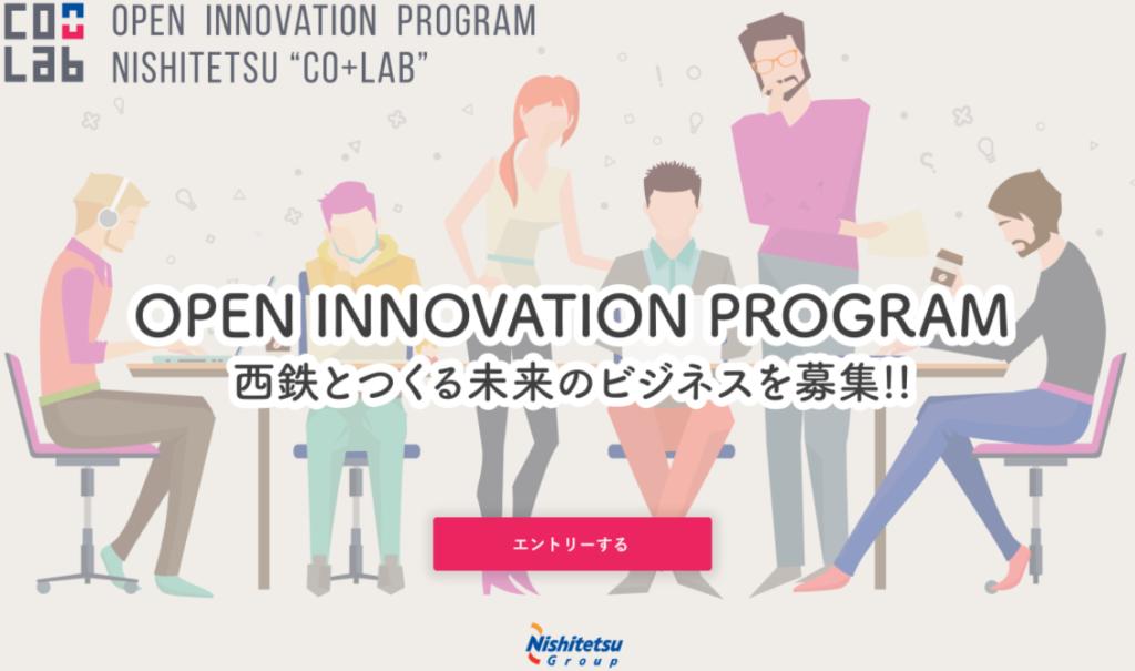Startup GoGoと西鉄によるオープンイノベーション企画『西鉄Co+Lab』が参加企業を募集中 2017年2月3日まで!