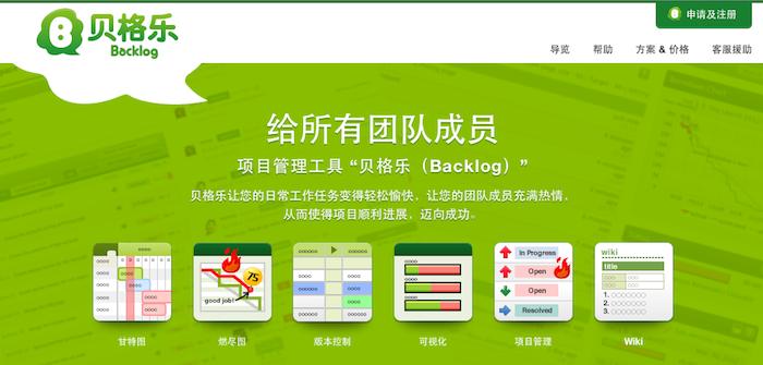 ヌーラボ Backlog(バックログ)の中国語版を開始