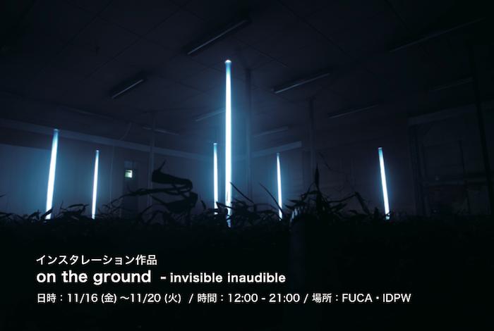アートインスタレーション「on the ground」を11月16日からFUCAにて!