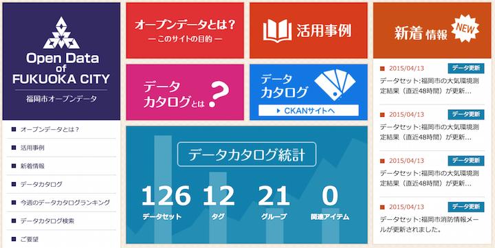 福岡市オープンデータがまじ萌えることに今更気付いた