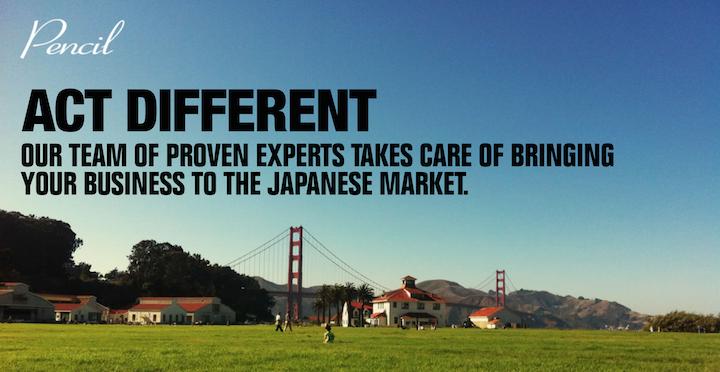 ネットショッピングの日本的ノウハウを海外に、株式会社ペンシルがんばる