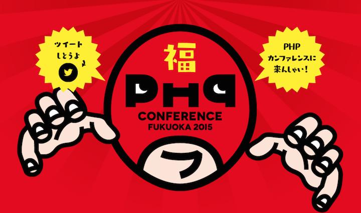 2015年5月から6月にかけて、福岡市内でIT関連イベントが3つ「FutureSync」「FITS」「PHPカンファレンス」