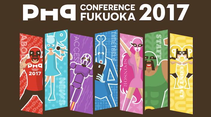 6月10日、PHPカンファレンス福岡2017が開催 #phpconfuk