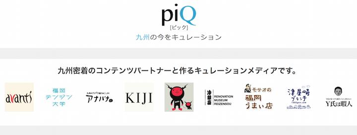 西日本新聞メディアラボ、九州の今をキュレーションする「piQ」を開始