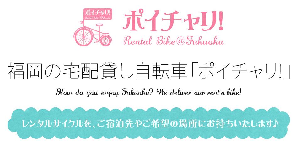 電話やメールで予約できる福岡(天神・博多)の宅配貸し自転車「ポイチャリ!」
