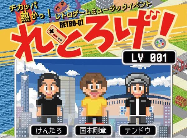 レトロゲームミュージックのイベント「れとろげ」のオンラインチケット販売スタート(してた)