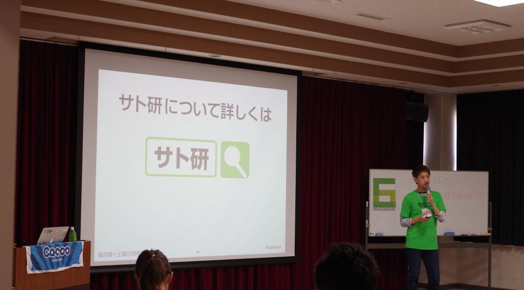 REPORT:「SCC6」福岡から佐賀へ、勉強会を開いてみよう!