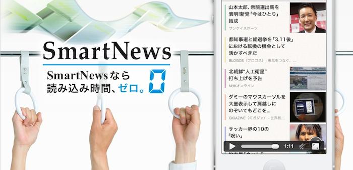 明星和楽でもプレゼンを行った「Crowsnest」の浜本氏、読みやすいニュースリーダー「SmartNews」をリリース