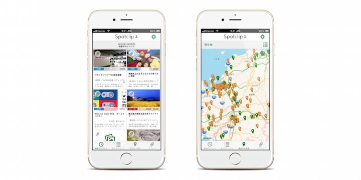 週末は隣の県へおでかけする「越境型観光」の普及を目指し、九州の週末イベント情報掲載数No.1のスマホアプリ「Spotclip」がリリースされたようです