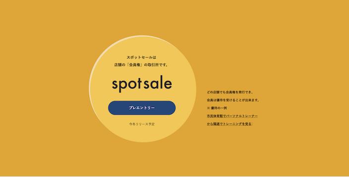 大分のイジゲン、店舗の会員権の取引所「spotsale(スポットセール)」のティザーサイトを公開