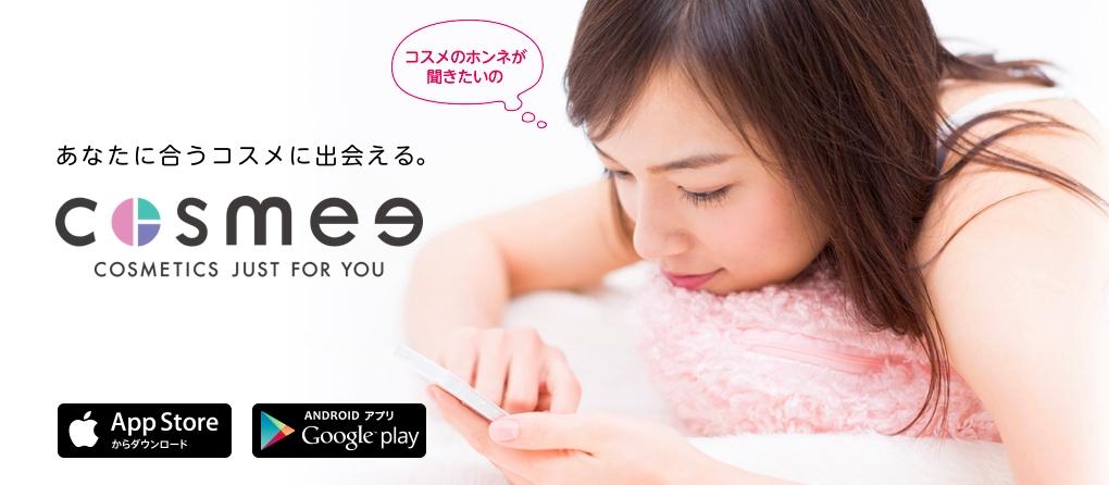 福岡市内に拠点を置く株式会社MedyがコスメのSNSである実在性口コミアプリ『cosmee(コスミー)』をリリース!